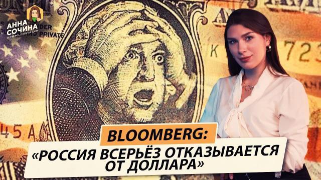"""Политическая Россия 03.05.2021. Bloomberg: """"Россия всерьез избавляется от доллара"""""""