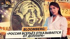 """Bloomberg: """"Россия всерьез избавляется от доллара"""""""