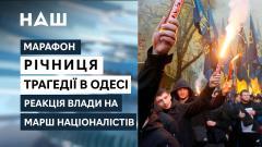 НАШ. Марафон. Годовщина событий 2 мая в Одессе. Визит Зеленского в Польшу от 03.05.2021