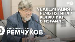 Особое мнение. Константин Ремчуков от 10.05.2021