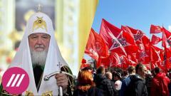 Дождь. Либеральная речь патриарха Кирилла. Демонстрация КПРФ на Красной площади от 01.05.2021