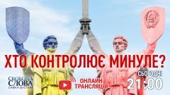 Свобода слова Савика Шустера. Кто контролирует прошлое от 07.05.2021