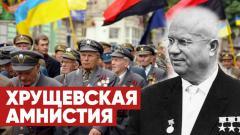 Соловьев рассказал, почему НЕНАВИДИТ Хрущева