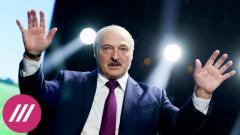 Дождь. Лукашенко занимает у россиян: зачем Минск выпускает облигации на 100 млрд рублей от 17.05.2021