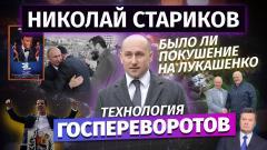 Николай Стариков. Технология госпереворотов – было ли покушение на Лукашенко от 13.05.2021