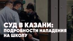 Полный контакт. Суд в Казани. Подробности нападения. Охота на ведьм в Киеве. Израиль под огнём от 13.05.2021