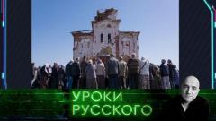 Уроки русского. Бесконечная русская весна в Донбассе 13.05.2021