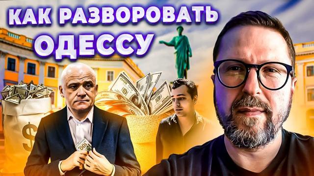 Анатолий Шарий 03.05.2021. Как раздевают одесситов