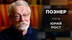 Познер. Юрий Рост от 24.05.2021