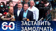 60 минут. Как вершат правосудие на Украине от 13.05.2021