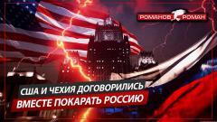 Политическая Россия. США и Чехия договорились вместе покарать Россию от 10.05.2021