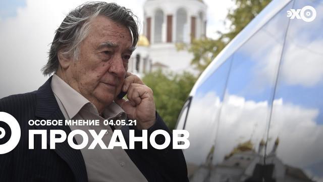 Особое мнение 04.05.2021. Александр Проханов