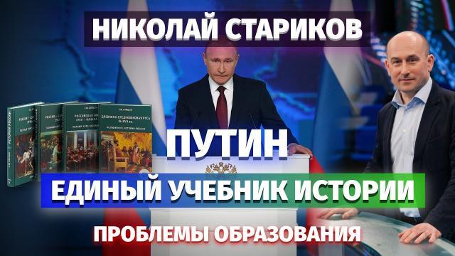 Николай Стариков 01.05.2021. Путин, единый учебник истории и проблемы образования
