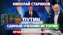 Николай Стариков. Путин, единый учебник истории и проблемы образования от 01.05.2021