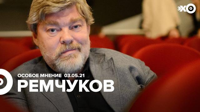 Особое мнение 03.05.2021. Константин Ремчуков