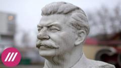 Дождь. «Его имя больно бьет по страшнейшим ранам кавказских народов»: в Дагестане снесли бюст Сталина от 04.05.2021