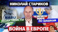 Николай Стариков. Экоактивисты NABU. Война в Европе и чемпион мира по шашкам от 05.05.2021