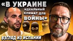 """""""В Украине идеальный климат для войны"""""""