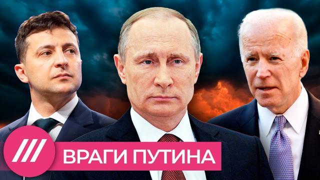 Телеканал Дождь 01.05.2021. Список врагов Путина. Как президент разделил мир на своих и чужих