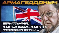 Соловьёв LIVE. Британия. Королева, корги, террористы... АРМАГЕДДОНЫЧ от 11.05.2021