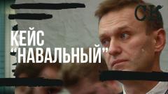 Соловьёв LIVE. Кейс «Навальный». Кто вы, мистер Грозев? Сосновский. Карнаухов. СК от 10.05.2021