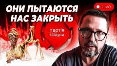 Анатолий Шарий. Черти боятся света. Показываем попытку запрета Партии и говорим о многом другом от 05.05.2021