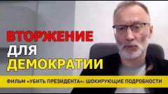 Сергей Михеев. Вторжение войск НАТО в Белоруссию для помощи демократии от 04.05.2021