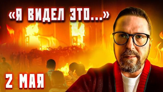 """Анатолий Шарий 02.05.2021. """"Я видел это"""". Воспоминания о 2 мая"""