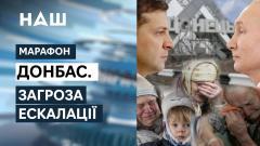 Марафон. Донбасс - эскалация конфликта. Годовщина псевдореферендума