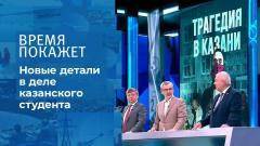 Время покажет. Трагедия в Казани: как это было от 14.05.2021