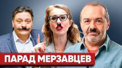 «Недостойное создание»: Соловьев раскритиковал Собчак за слова о параде Победы