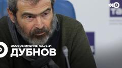 Особое мнение. Аркадий Дубнов от 03.05.2021