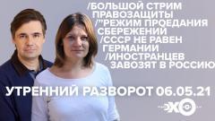 Утренний разворот. Орехъ и Воробьева. Живой гвоздь - Алла Фролова от 06.05.2021