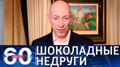 60 минут. На Украине разгорается судебная война между производителями шоколада от 13.05.2021
