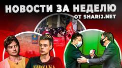 Анатолий Шарий. Необычные новости от 11.05.2021