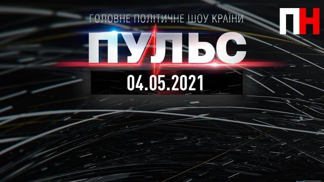 """Перший Незалежний 04.05.2021. Ток-шоу """"Пульс"""". Американские гости в Украине: чего ожидать"""