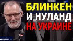 Железная логика. Блинкен и Нуланд на Украине. Будет ли обострение на Донбассе перед встречей Байдена и Путина от 06.05.2021
