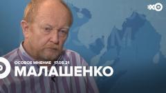 Особое мнение. Алексей Малашенко от 17.05.2021