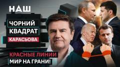 """НАШ. """"Черный квадрат"""". Альтернатива Минска. Красные линии Путина от 04.05.2021"""