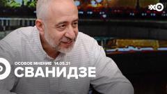 Особое мнение. Николай Сванидзе от 14.05.2021
