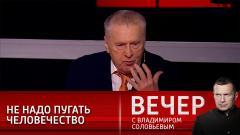Вечер с Соловьевым. Жириновский: антирусскую пропаганду остановит только военный путь от 03.05.2021