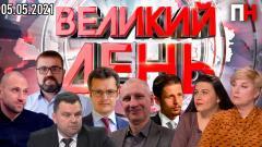 """Перший Незалежний. Ток-шоу """"Великий день"""". Встреча Зеленского и Блинкена. Ситуация на Донбассе от 05.05.2021"""