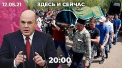 Дождь. Последствия и новые подробности трагедии в Казани. Отчет Мишустина перед правительством от 12.05.2021