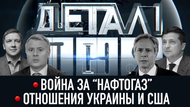 """Перший Незалежний 03.05.2021. """"Детали дня"""". Нафтогаз VS Газпром. Отношения Украины и США"""