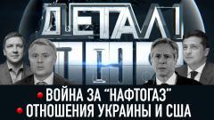 """""""Детали дня"""". Нафтогаз VS Газпром. Отношения Украины и США"""