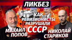 Николай Стариков. Михаил Попов: как ревизионисты разрушали СССР от 16.05.2021