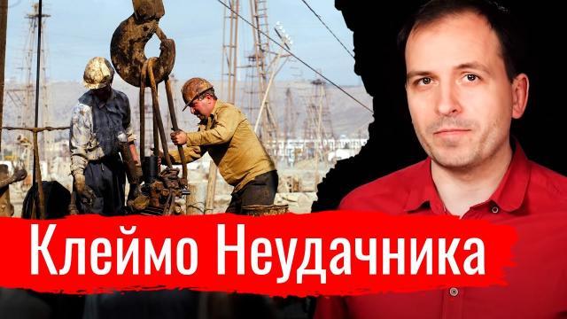 Константин Сёмин 03.05.2021. Клеймо Неудачника. Письма