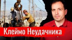 Константин Сёмин. Клеймо Неудачника. Письма от 03.05.2021