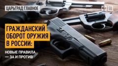 Царьград. Главное. Гражданский оборот оружия в России: новые правила – за и против от 13.05.2021