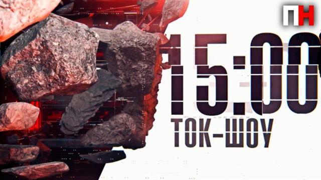 """Перший Незалежний 03.05.2021. Ток-шоу """"15"""". Петр Симоненко. Украина должна быть независимой от Запада"""